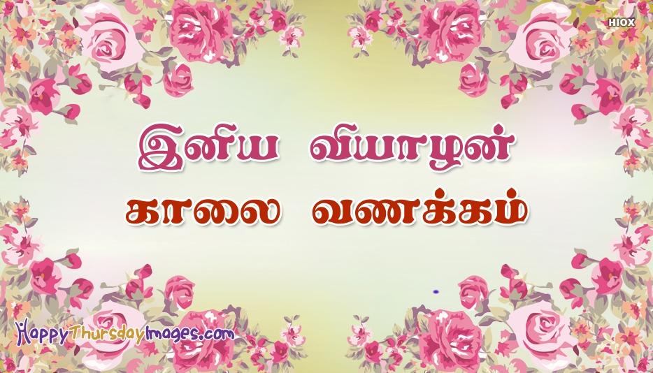 Happy Thursday in Tamil