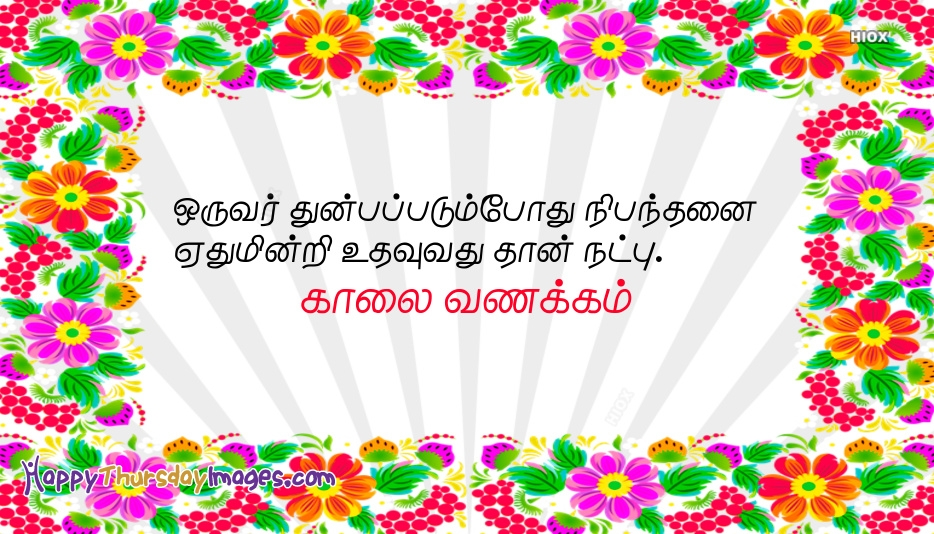 Happy Thursday Images With Quotes In Tamil