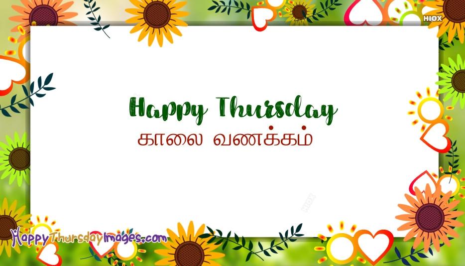 Happy Thursday Kaalai Vanakkam In Tamil