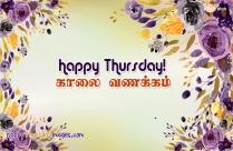 Happy Thursday காலை வணக்கம்...